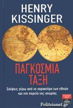 Το βιβλίο με τίτλο Παγκόσμια Τάξη αποτελεί το απόσταγμα των σκέψεων του Κίσιντζερ γύρω από την ιστορία, τη στρατηγική και την πολιτική διαχείριση των κρατών. Είναι σαν ο συγγραφέας να παρατηρεί τον πλανήτη μας από κάπου ψηλά, καταγράφοντας τις τιτάνιες μετακινήσεις των τεκτονικών πλακών της ιστορίας και τα κίνητρα των εθνών, ερμηνεύοντας τη στάση που τήρησαν κράτη και αυτοκρατορίες απέναντι στον υ