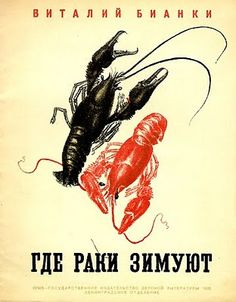 Ivan Efimov for Gde raki zimuiut (Where lobsters spend winter), 1935