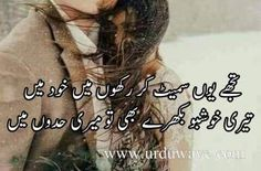 2 Lines Poetry Love Husband Quotes, True Love Quotes, Glitter Pictures, Romantic Poetry, Sweet Words, Urdu Poetry, Health Tips, Beauty Hacks, Just For You
