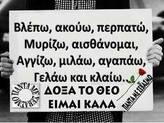 Δοξαζω το θεο για όλα αυτά και όσα μου έχει δώσει!!! Religion Quotes, Wisdom Quotes, Book Quotes, Me Quotes, Smart Quotes, Cheer You Up, Greek Words, Greek Quotes, Health And Wellbeing