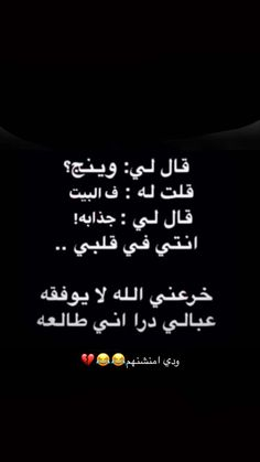 Hell Quotes, Jokes Quotes, Wisdom Quotes, Memes, Arabic Funny, Funny Arabic Quotes, Cute Selfie Ideas, Funny Reaction Pictures, Funny Quotes For Instagram