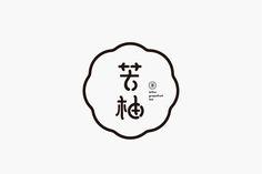 agriculture Typo Logo Design, Font Design, Typographic Design, Typography Logo, Branding Design, Brand Identity Design, Corporate Branding, Chinese Branding, Chinese Fonts Design