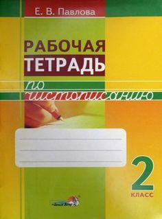 Мобильный LiveInternet Рабочая тетрадь по чистописанию - 2 класс. | oks1977ana - Дневник oks1977ana |