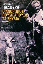 Ο Άνθρωπος που αγαπούσε τα σκυλιά-L. Padura Leonardo Padura, Quotations, Books To Read, Reading, Movie Posters, Films, Quotes, Movies, Film Poster