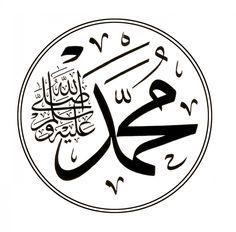 محمد صلَّى الله عليه وسلم