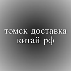 томск.доставка-китай.рф