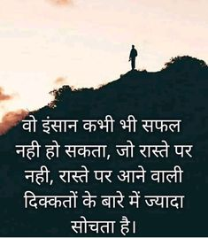 Hindi Quotes, Life Quotes, Thoughts, Motivational, Quotes About Life, Quote Life, Living Quotes, Quotes On Life, Ideas