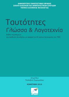Ταυτότητες, Γλώσσα & Λογοτεχνία, Βιβλίο περιλήψεων του Διεθνούς Συνεδρίου με αφορμή τα 20 χρόνια λειτουργίας του Τμήματος Ελληνικής Φιλολογίας ΔΠΘ, συλλογικό έργο, Εκδόσεις Σαΐτα, Ιούλιος 2015, ISBN: 978-618-5147-50-1, Κατεβάστε το δωρεάν από τη διεύθυνση: www.saitapublications.gr/2015/07/ebook.171.html