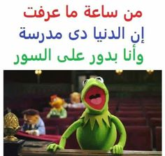 Arabic Memes, Arabic Funny, Funny Arabic Quotes, Funny Qoutes, Sarcastic Quotes, Funny Memes, Hilarious, Funny Picture Jokes, Funny Pictures