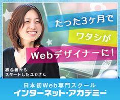 たった3ヶ月でワタシがデザイナーに!インターネット・アカデミーのバナーデザイン Banner Design, Web Design, Internet, Web Banner, Retro, How To Plan, Bugs, Japan, Liposuction