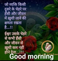 Morning Images, Good Morning Quotes, Night Messages, Dil Se, Ganesh, Hindi Quotes, Gd, Daily Inspiration, Poems