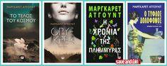 Λήγει την: 1 Οκτωβρίου 2014-  Τοin.gr Βιβλίο, σε συνεργασία με τιςΕκδόσεις Ψυχογιός, προσφέρει σε 8 τυχερούς τα ακόλουθα βιβλία τηςΜάργκαρετ Άτγουντ: «Η χρονιά της πλημμύρας», «Ο τυφλός δολοφόνος», «Το τέλος του κόσμου», «Όρυξ και Κρέϊκ». Μπορείτε να δηλώσετε τη συμμετοχή σας έως και την 12:00 της ημέρας λήξης Καλή επιτυχία σε όλους!