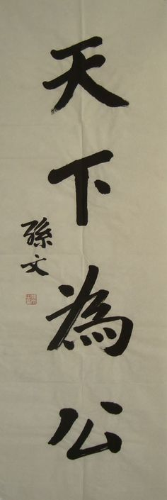 Traditional Chinese brush #calligraphy - replica. The world is for all