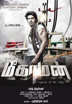 Watch Meagamann Full Movie Online http://full-movies.org/meagamann-2014/