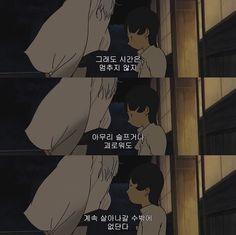 Sad Words, Cool Words, Korean Writing, Korean Quotes, Sense Of Life, Korean Words, Gloomy Day, Movie Lines, Learn Korean
