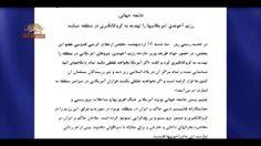تهديد به گروگانگيرى آمريكايى ها در منطقه اطلاعيه شوراى ملى مقاومت - سيماى آزادى – 7 مه 2014 -------- Mojahedin – Iran – Resistance – Simay  Azadi - مجاهدين – ايران – مقاومت – سيماى آزادى