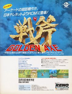 the console games flyers: GOLDEN AXE pc engine nec ad japan and cd game japa...