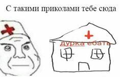 Cat Memes, Funny Memes, Chill Wallpaper, Russian Memes, Literally Me, My Emotions, Mood Pics, American Horror Story, Skyrim
