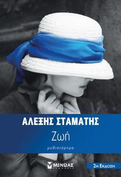 Ζωή, του Αλέξη Σταμάτη | τοβιβλίο.net