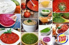 Соусы на все случаи жизни (22 вида соусов) - Кулинарные рецепты