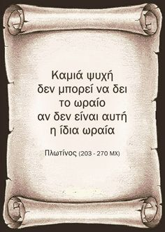 It`s all Greek to me…… Wise Quotes, Motivational Quotes, Inspirational Quotes, Greece Quotes, French Words Quotes, Happy Name Day, Career Quotes, Student Quotes, Success Quotes