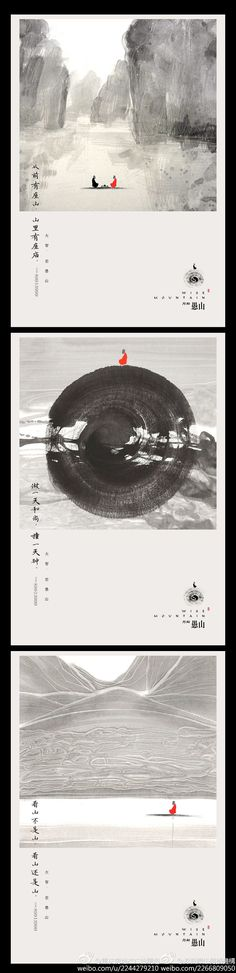 重庆房地产广告精选的照片 - 微相册 #Graphic Design Poster