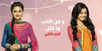 description : regarder en direct tous les épisodes de la nouvelle série hindi Mina L7ob ma 9atal dans sa saison 2 et ce avec ...