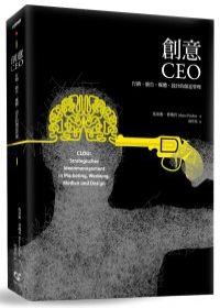 [行銷] 創意CEO:行銷、廣告、媒體、設計的創意管理 / Mario Pricken