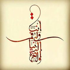 DesertRose///Quran You are my protector in this world and in the Hereafter. Du är min Beskyddare i detta liv och i det kommande. Arabic Font, Arabic Calligraphy Art, Calligraphy Quotes, Beautiful Calligraphy, Arabic Handwriting, Coran, In This World, Hand Lettering, Drawings