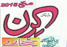 Kiran Digest April 2015 « Urdu Books, Latest Digests, magazines Kirn/Kiran Digest May 2015, Read Online or Download Free Latest Urdu Monthly Digest: Hamad by Abaid Allah Aleem, Naat by Asif Raz, Maan Naraz Ho Jaye To , Asmia Jahangir by Shaheen Rasheed, Meri Bhi Sunian by Mawra, Ik Sagar Hey Zindgi by Nafeesa Saeed, Ridaye Wafa by Farheen Azfar, Main Guman Nhe by Nabeela Ibrar Raja, Sham Muskaraney Lagi by Mariam Aziz, Shayed by Faiza Iftakhar, Dhaul Sanwal by Nazia Jamal, Sahar e Nau by Quratul Ain, Main Aur Tum by Sadaf Asif, Ganth by Samera Ghazal, Bad Mizaj by Rashida Rifat, Aashna by Asnath Kanwal, and read many jokes, golden words, health and cooking tips, beauty guide and psychological issues, poetry and many more for you in this month of May