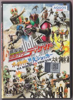GEEK B-ROLL - Tokusatsu Review: Kamen Rider Decade: All Riders...