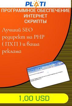 Лучший SEO редирект на PHP ( ПХП ) и ваша реклама Программное обеспечение Интернет Скрипты
