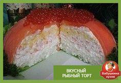Мы с вами приготовим вкусный рыбный торт, из доступных ингредиентов. Хочу сказать сразу, для крема мы будем использовать сыр