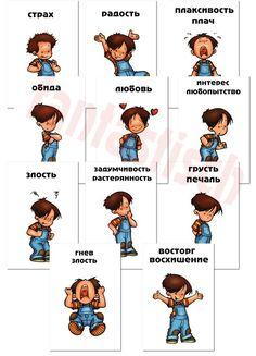 """Демонстрационные карточки """"Эмоции"""""""