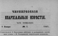 Черниговские епархиальные известия. Часть официальная. 1862 г. № 2 от 8 января