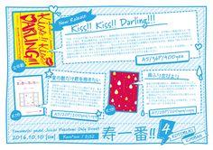 ■10/10 寿一番!!4に参加します。 ※新刊は10/9のスパークでも委託をお願いしています→む17a / KAOKUMA様 ■お52 / Revo*evo ■「KISS!! KISS!!