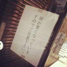 @kitao777 「軽くしてください。 #jidori0610 #yamaguchi #hofu」