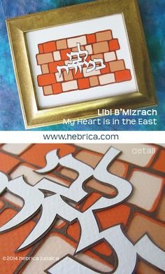 Libi B'Mizrach - My Heart is in the East - Jewish #papercut art - $135 framed; visit the online studio at http://www.hebrica.com/collections/jewish-papercut-art/products/mizrach-my-heart-is-in-the-east-jewish-papercut-art