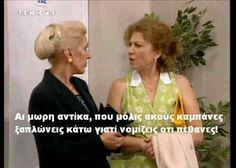 Τις αγαπώ. Funny Greek Quotes, Funny Picture Quotes, Love Me Quotes, Tv Quotes, Movie Quotes, Funny Photos, Stupid Funny Memes, Hilarious, Simple Words