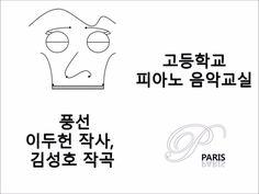 [고등학교 음악 교과서] Balloon, 이두헌 작사, 김성호 작곡 - [High school textbook] 풍선