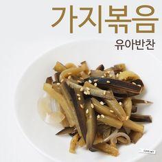 유아 반찬 레시피 - 가지 볶음 만들기 가지는 보라색 컬러푸드의 대표적인 채소입니다 ^^ 안토시아닌이 풍...