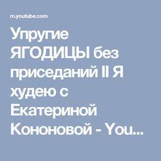 Упругие ЯГОДИЦЫ без приседаний II Я худею с Екатериной Кононовой - YouTube