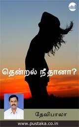 Thendral Neethana? - Tamil eBook