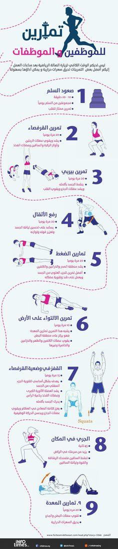 إنفوجرافيك عربي - تمارين للموظفين والموظفات