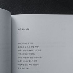 자존감의 중요성. #안아줄게요 수록 글 (판매 마감 D-2) Wise Quotes, Famous Quotes, Book Quotes, Korean Text, Korean Words, Korea Quotes, Calligraphy Text, Korean Language Learning, Literature Quotes
