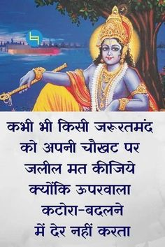 New site successfully created and ready to go. – Quotes World Hindi Quotes Images, Hindi Words, Hindi Quotes On Life, Wisdom Quotes, Krishna Quotes In Hindi, Radha Krishna Love Quotes, Krishna Radha, Krishna Images, Lord Krishna