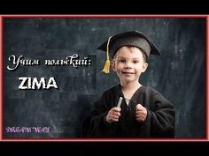 Dream Way. Учим польский: Zima  #Польша #Варшава #жизнь_в_польше #работа_в_польше #жильё_в_Польше #учеба_в_польше #бесплатное_образование #дороги_в_польше #польша_блог #карта_побыту #карта_побыта #вид_на_жительство #пмж_польша #учим #польский #язык #выучить #за_месяц #быстро #видеоурок
