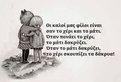 Greek Quotes, Friendship, Best Friends, Life Quotes, Wisdom, Sayings, Words, Memes, Beat Friends