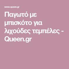 Παγωτό με μπισκότο για λιχούδες τεμπέλες - Queen.gr