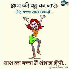 Photo Desi Jokes, Funny Jokes In Hindi, Good Jokes, Fun Jokes, Marathi Quotes, Hindi Quotes, Best Quotes, Funny Quotes, Funny Images